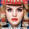 Allure Russia April 2016 Photographer: Danil Golovkin