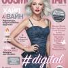 Cosmopolitan Russia September 2018 Photographer: Danil Golovkin