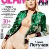 Glamour Russia June 2016 Photographer: Danil Golovkin